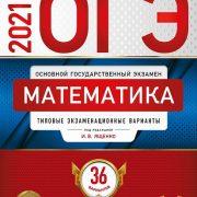 Ященко ОГЭ 2021 Математика 36 вариантов ФИПИ купить