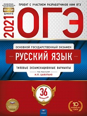 Цыбулько ОГЭ 2021 Русский язык 36 вариантов ФИПИ купить