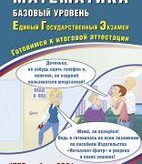Ященко ЕГЭ 2021 Математика базовый уровень купить