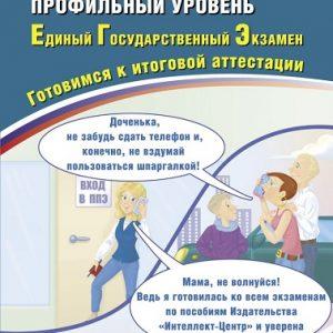 Ященко ЕГЭ 2021 Математика профильный уровень купить