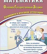 Ященко ОГЭ 2021 Математика готовимся к итоговой аттестации купить