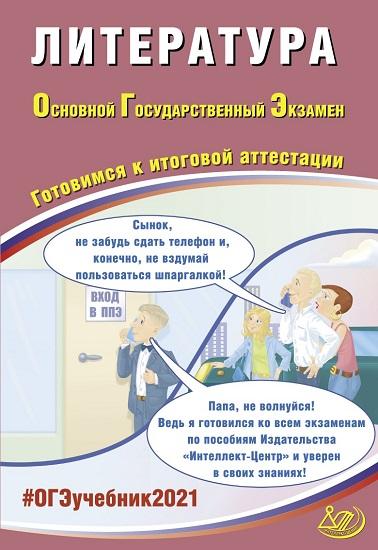 Ерохина ОГЭ 2021 Литература купить
