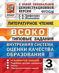 Трофимова Литературное чтение 3 класс 10 вариантов ВСОКО купить
