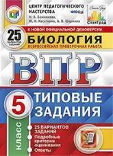 Банникова Биология 5 класс ВПР 25 вариантов заданий купить