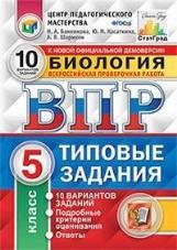 Банникова Биология 5 класс ВПР 10 вариантов заданий купить