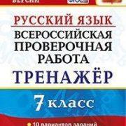 Потапова Русский язык 7 класс ВПР 10 вариантов тренажер купить