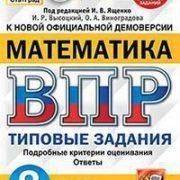 Ященко Математика 8 класс ВПР 15 вариантов заданий купить