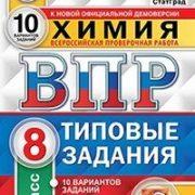 Дроздов Химия 8 класс ВПР 10 вариантов купить