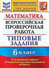Ахременкова Математика 6 класс ВПР 15 вариантов заданий купить