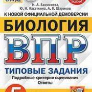 Банникова Биология 5 класс ВПР 15 вариантов заданий купить