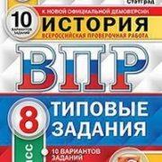 Соловьев История 8 класс ВПР 10 вариантов заданий купить
