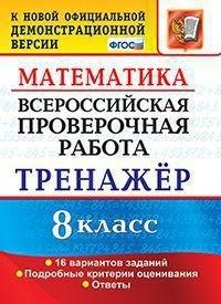 Рязановский Математика 8 класс 16 вариантов тренажер купить