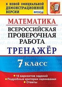 Рязановский Математика 7 класс ВПР 16 вариантов тренажер купить