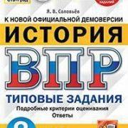 Соловьев История 8 класс ВПР 15 вариантов заданий купить