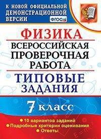 Луховицкая Физика 7 класс ВПР 10 вариантов заданий купить