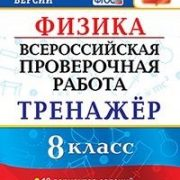 Бобошина Физика 8 класс ВПР 18 вариантов заданий тренажер купить