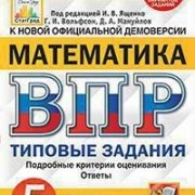 Ященко Математика 5 класс ВПР 15 вариантов ФИОКО купить