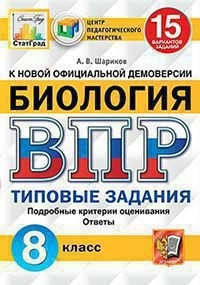 Шариков Биология 8 класс ВПР 15 вариантов заданий купить
