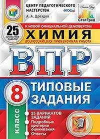 Дроздов Химия 8 класс ВПР 25 вариантов купить