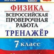 Степанов Физика 7 класс ВПР 10 вариантов заданий тренажер купить