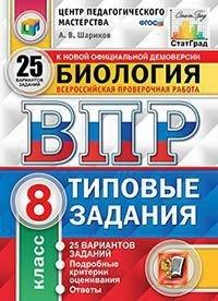 Шариков Биология 8 класс ВПР 25 вариантов заданий купить