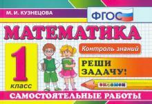 Кузнецова Математика 1класс контроль знаний купить