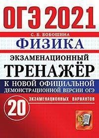 Бобошина ОГЭ 2021 Физика 20 вариантов тренажер купить