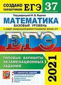 Ященко ЕГЭ 2021 Математика базовый уровень 37 вариантов купить