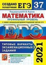 Ященко ЕГЭ 2021 Математика профильный уровень 37 вариантов заданий купить
