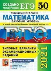 Ященко ЕГЭ 2021 Математика базовый уровень 50 вариантов купить