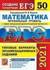Ященко ЕГЭ 2021 Математика профильный 50 вариантов купить