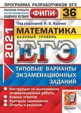Ященко ЕГЭ 2021 Математика базовый 36 вариантов ФИПИ купить