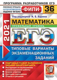 Ященко ЕГЭ 2021 Математика профильный 36 вариантов купить
