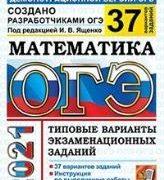Ященко ОГЭ 2021 Математика 37 вариантов заданий купить