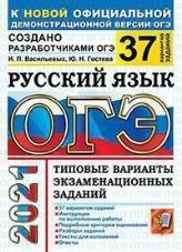 Васильевых ОГЭ 2021 Русский язык 37 вариантов заданий купить
