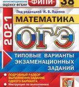 Ященко ОГЭ 2021 Математика 38 вариантов заданий ФИПИ купить