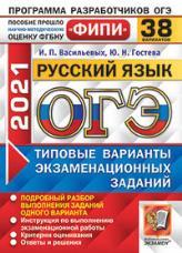 Васильевых ОГЭ 2021 Русский язык 38 вариантов ФИПИ купить