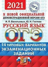 Васильевых ОГЭ 2021 Русский язык 14 вариантов купить
