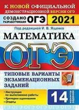 Ященко ОГЭ 2021 Математика 14 вариантов заданий купить