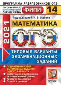 Ященко ОГЭ 2021 Математика 14 вариантов заданий ФИПИ купить