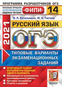 Васильевых ОГЭ 2021 Русский язык 14 вариантов ФИПИ купить