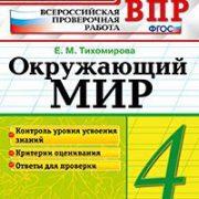 Тихомирова Окружающий мир 4 класс ВПР купить