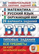 Ященко ВПР Универсальный сборник 24 варианта купить