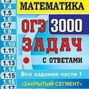 Ященко математика 3000 задач с ответами купить