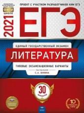 Зинин ЕГЭ 2021 Литература 30 вариантов ФИПИ купить
