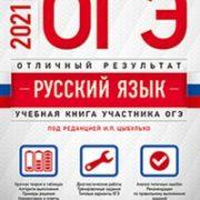 Цыбулько ОГЭ 2021 Русский язык отличный результат ФИПИ купить