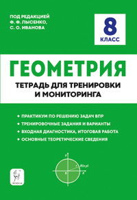 Иванов Геометрия 8 класс тетрадь для тренировки мониторинга купить