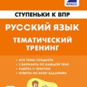 Сенина Русский язык 2 класс ступеньки к ВПР тематический тренинг купить