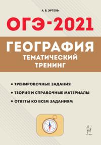 Эртель ОГЭ 2021 География тематический тренинг купить