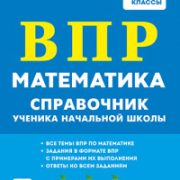 Ольховая Математика 1–4 класс ВПР справочник ученика начальной школы купить